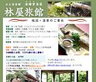 hp_hayashi.jpg