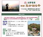 hp_nakahara.jpg