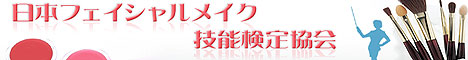 www.japanfacialmake-kentei.com